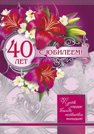 Поздравление с 40 летием открытка